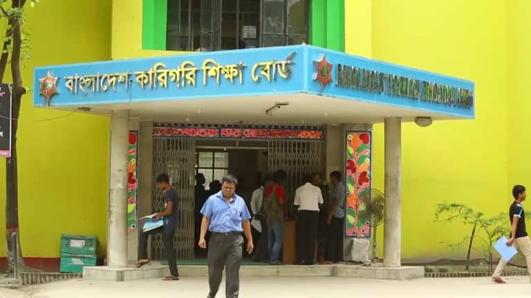 Bangladesh Technical Education Board (BTEB) | History, Results & Contact