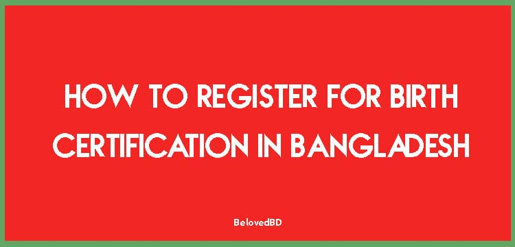 How To Register For Birth Certification In Bangladesh