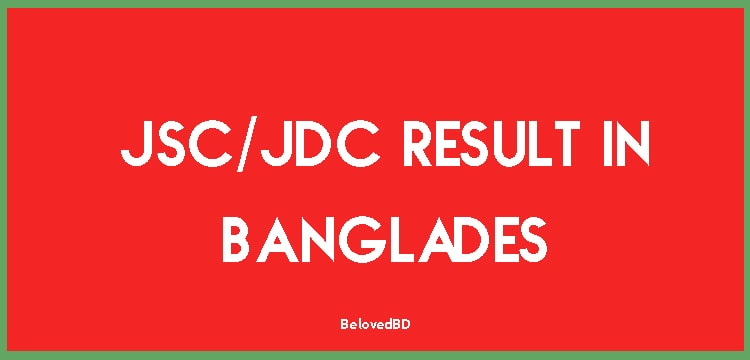 How to Get JSC/JDC Result in Bangladesh