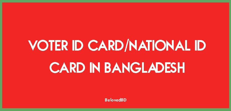 How to Apply for Voter ID Card/National ID Card in Bangladesh