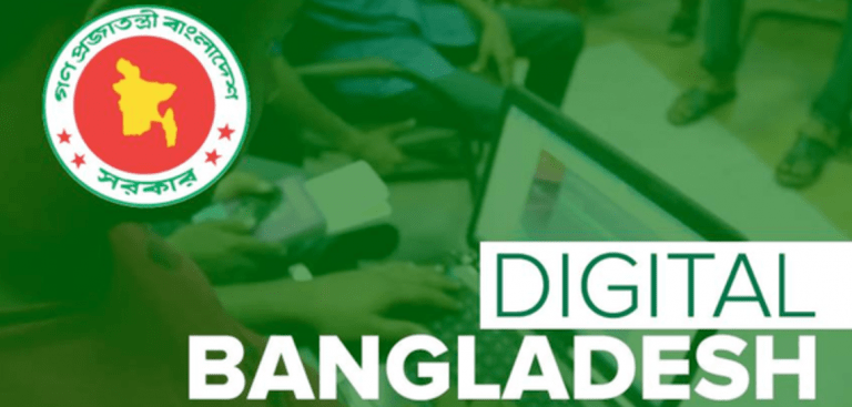 Digital Bangladesh : How Far We Are?