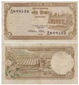 bangladesh currency five taka paper note