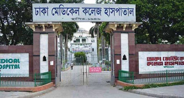 Dhaka Medical College – History, Doctors List, Appointment & Booking Method & Contacts