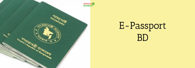 How to Open E-Passport in Bangladesh | Step by Step Guide | Rules and Requirements of E-Passport
