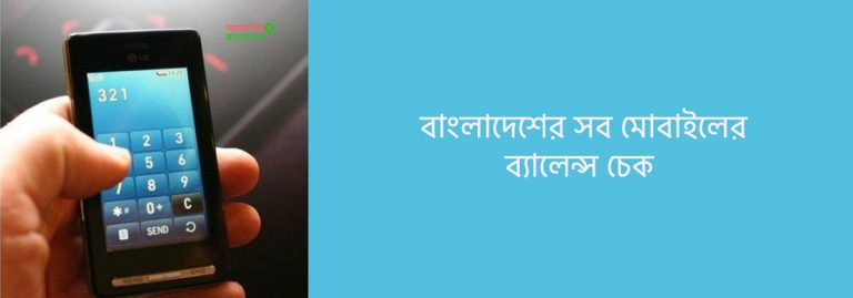 How to Check Mobile Balance (Grameenphone, Robi, Banglalink, Airtel, Teletalk)