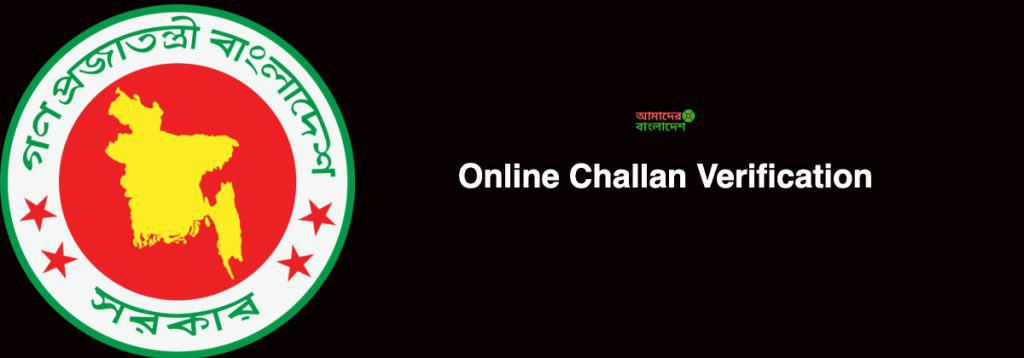 How to Check and Verify Online Chalan (Treasury Chalan) of Bangladesh
