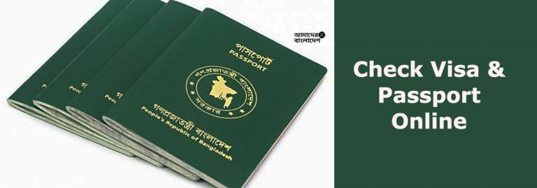 How to Check Visa and Passport Online in Bangladesh